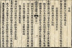 nguyen-dynasty-woodblock-1
