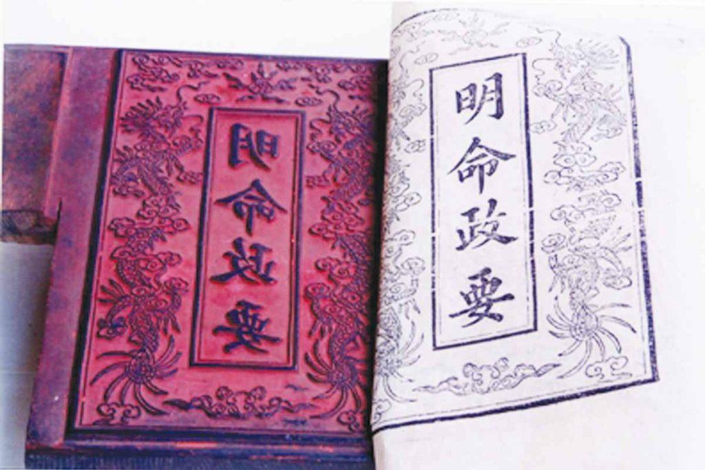 Nguyen dynasty woodblock