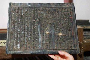 nguyen-dynasty-woodblock-2